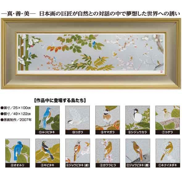 四季花鳥図/上村淳之