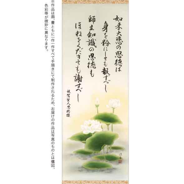 肉筆掛軸『恩徳讃』尺五立/佐々木涼風