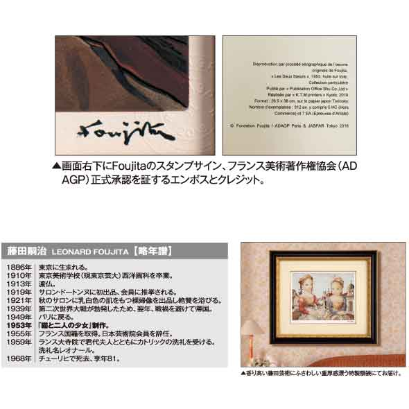 猫と二人の少女 / 藤田嗣治 | 美術通販サイト フォーラムかや