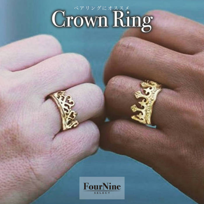 リング 指輪 王冠 クラウン レディース キング メンズ ペアリング 15-16号