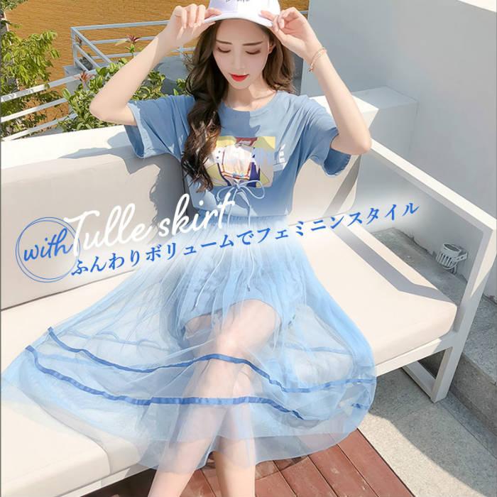 Tシャツ ワンピース レディース チュール シースルー スカート付き フリーサイズ 2Way