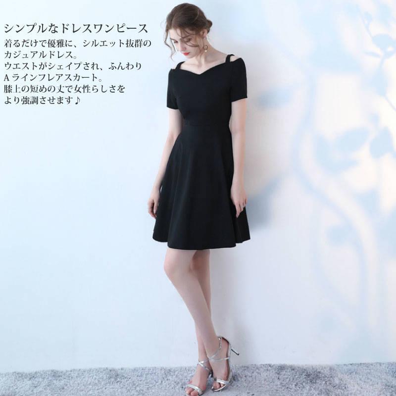 ドレス ワンピース 黒 レディース フォーマル 膝丈 Aライン フレアスカート 大人 上品 Vネック