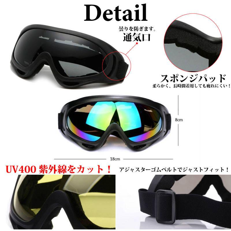 ゴーグル スノボー サバゲー 装備 UVカット サングラス 伊達眼鏡 保護めがね