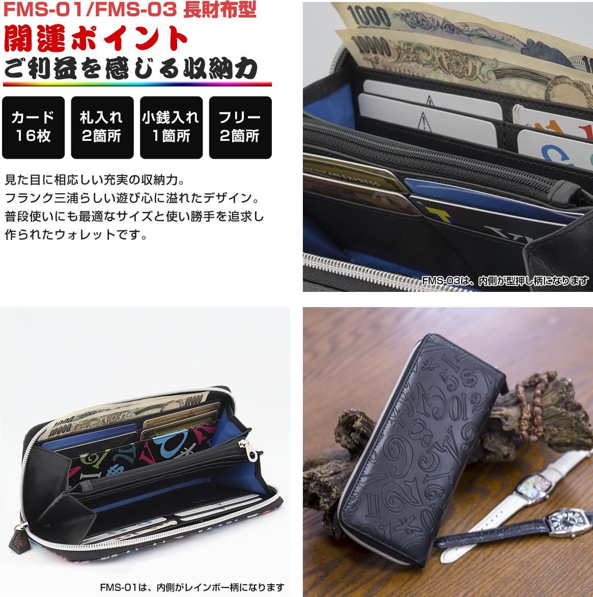 [フランク三浦] FMS03-B 奇跡の財布 メンズ レディース