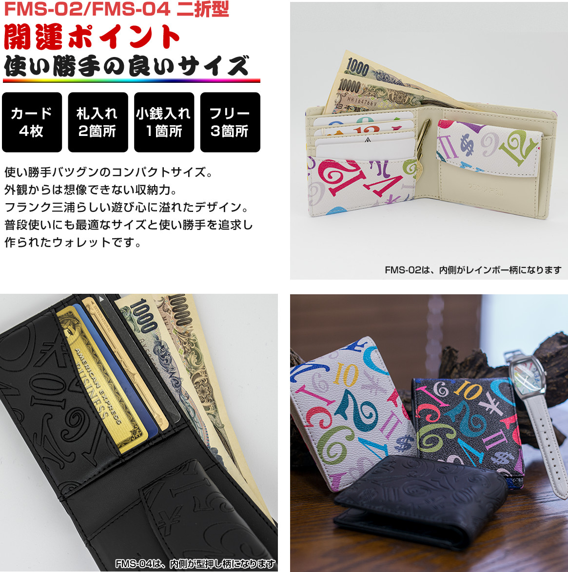 [フランク三浦] FMS04-B 奇跡の財布 メンズ レディース