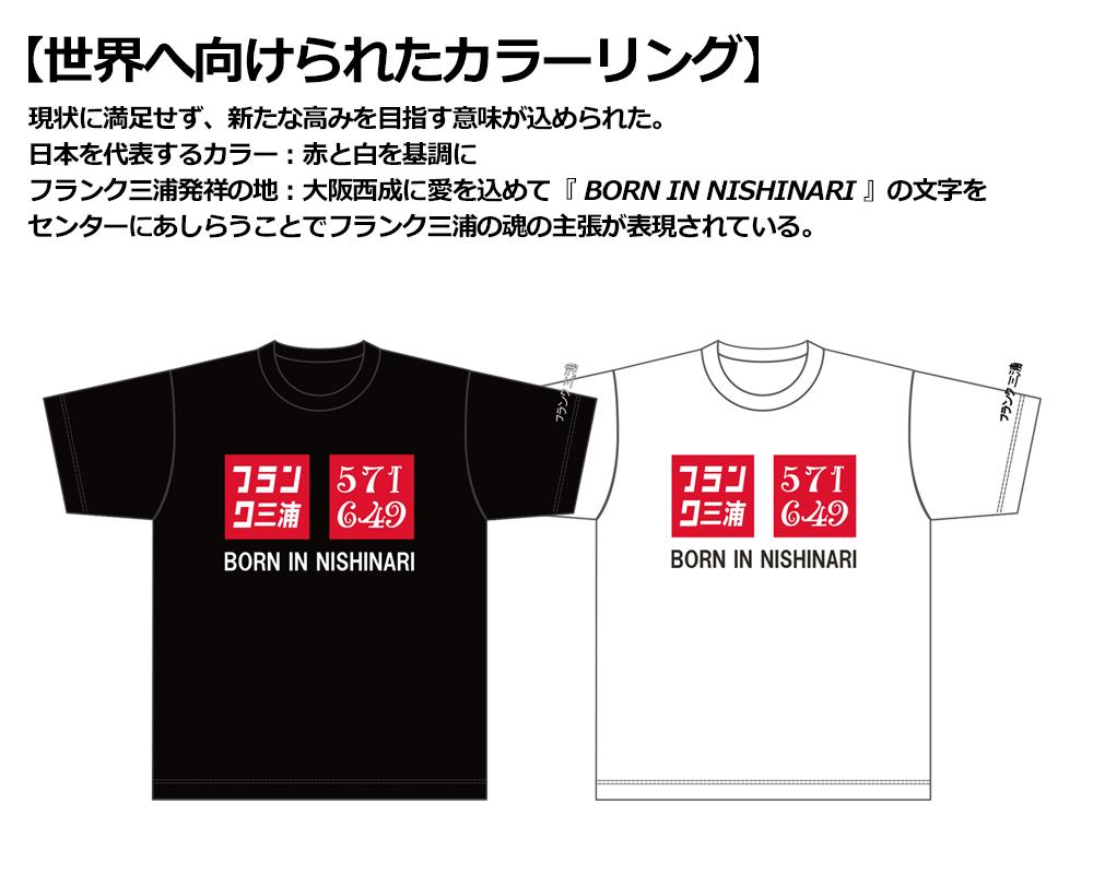 [フランク三浦]  Tシャツ 世界へ向けたカラーリング ブラック ホワイト 5.6オンス ヘビーウェイト Tシャツ