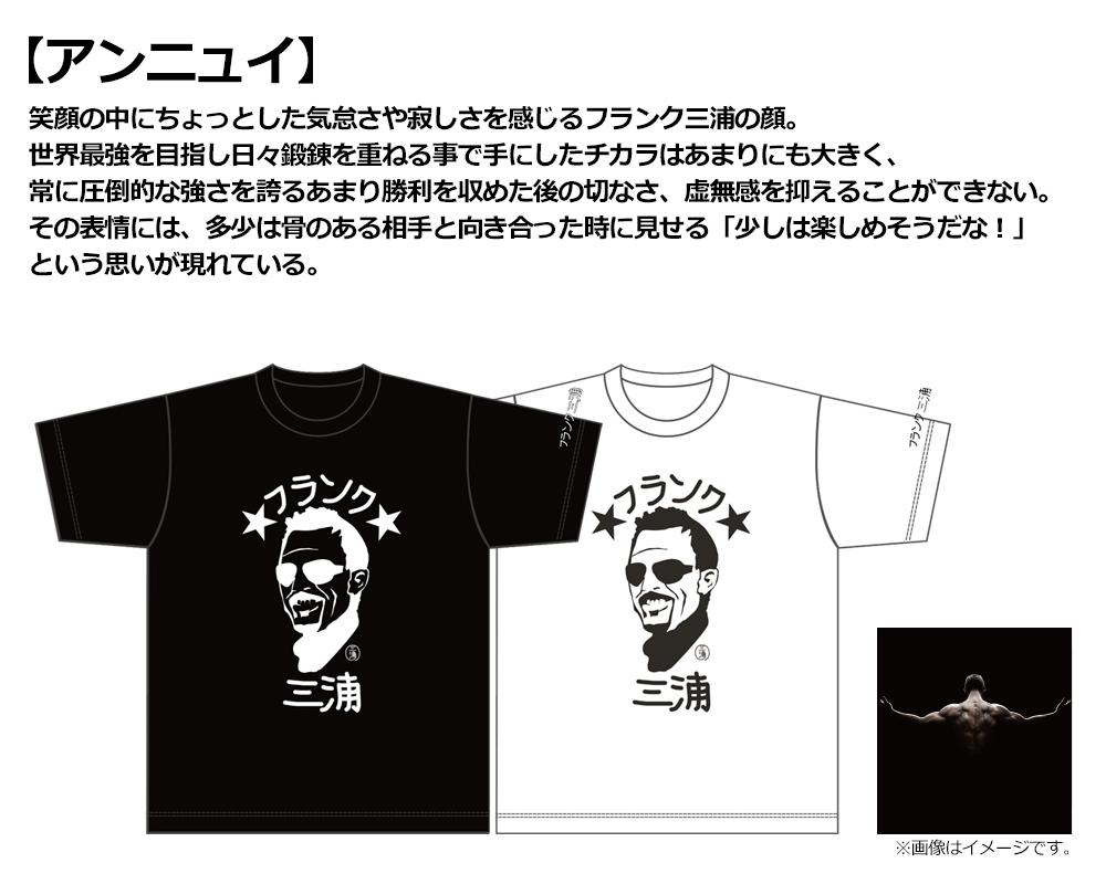 [フランク三浦]  Tシャツ アンニュイ ブラック ホワイト 5.6オンス ヘビーウェイト Tシャツ