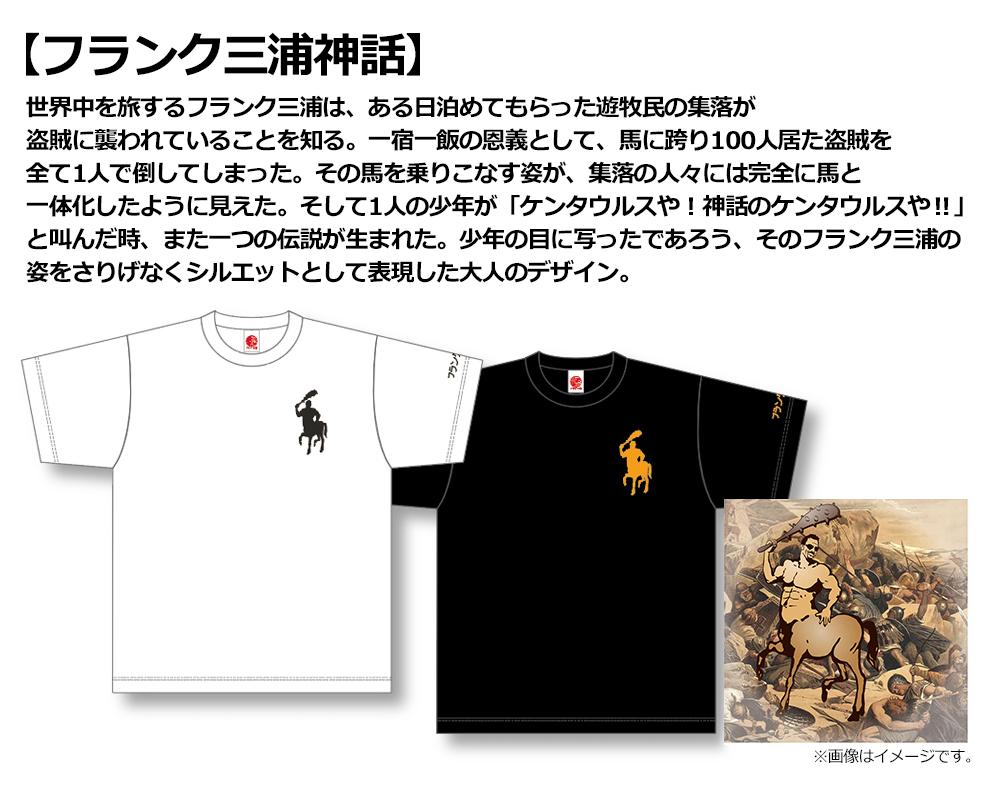 [フランク三浦]  Tシャツ フランク三浦神話 ケンタウルス ブラック ホワイト5.6オンス ヘビーウェイト Tシャツ