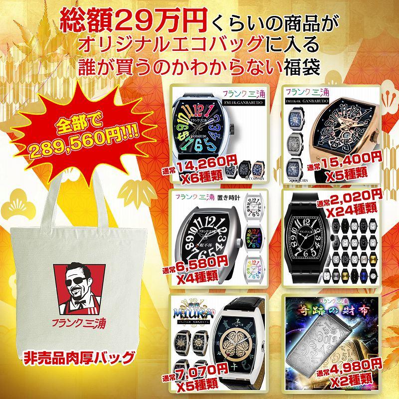 フランク三浦 福袋 《総額29万円以上》の商品が入った福袋 非売品オリジナルバッグ付き 腕時計 時計 バッグ