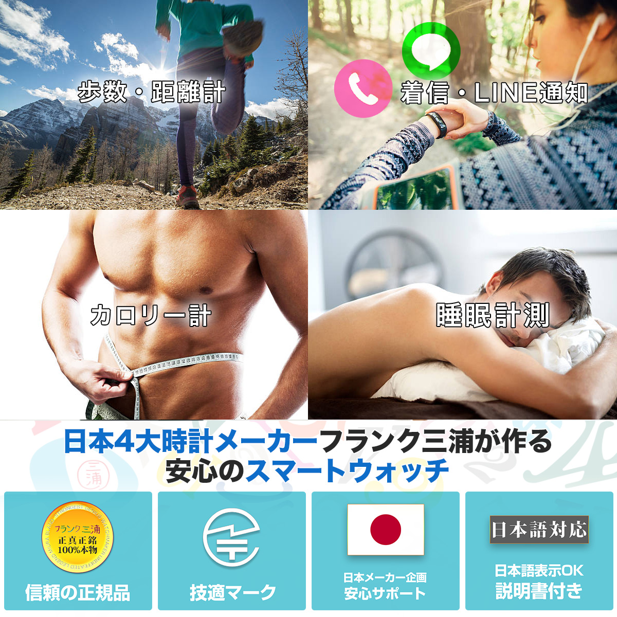 フランク三浦 スマートウォッチ iphone 対応 android 対応