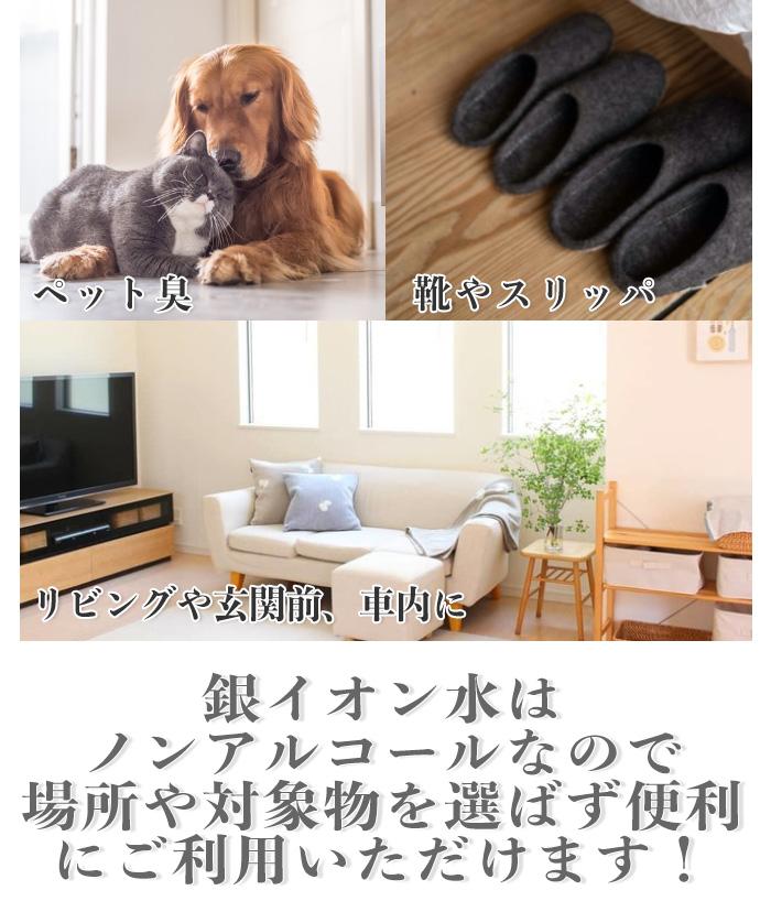 日本製 除菌 消臭 消毒スプレー  Ag 銀イオン配合 100ml