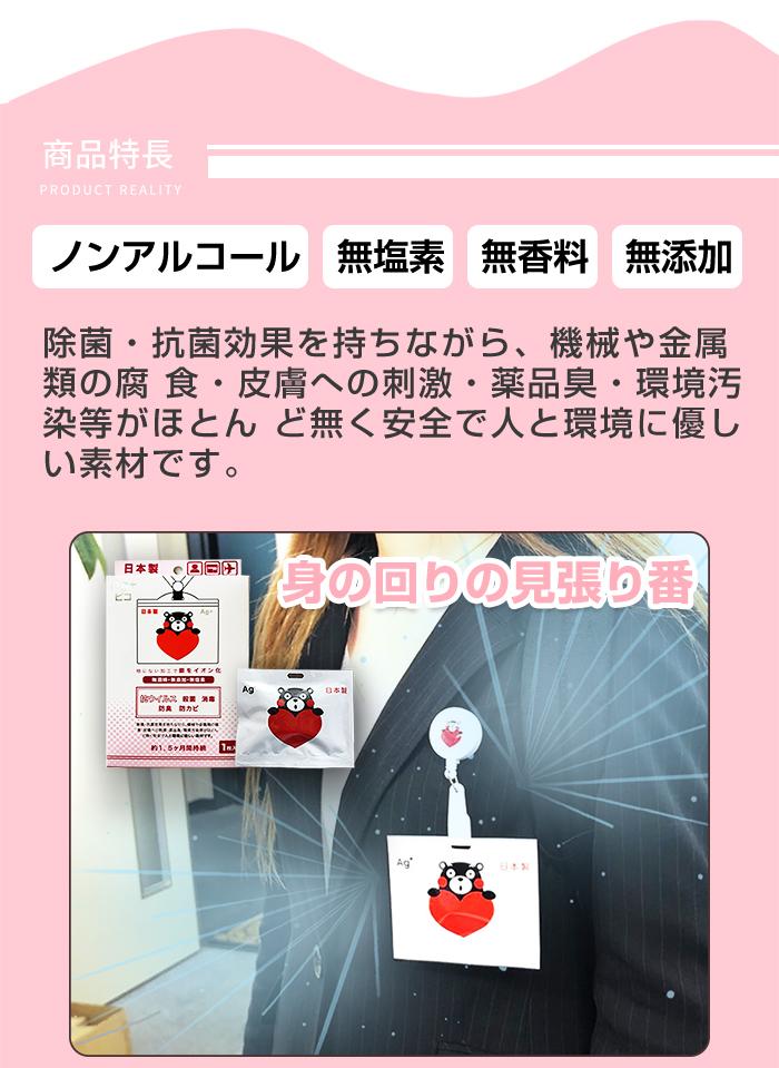 熊本県くまモン Ag+銀イオン配合 ウイルス対策 殺菌消毒 首掛けタイプ ストラップ付属 約40日