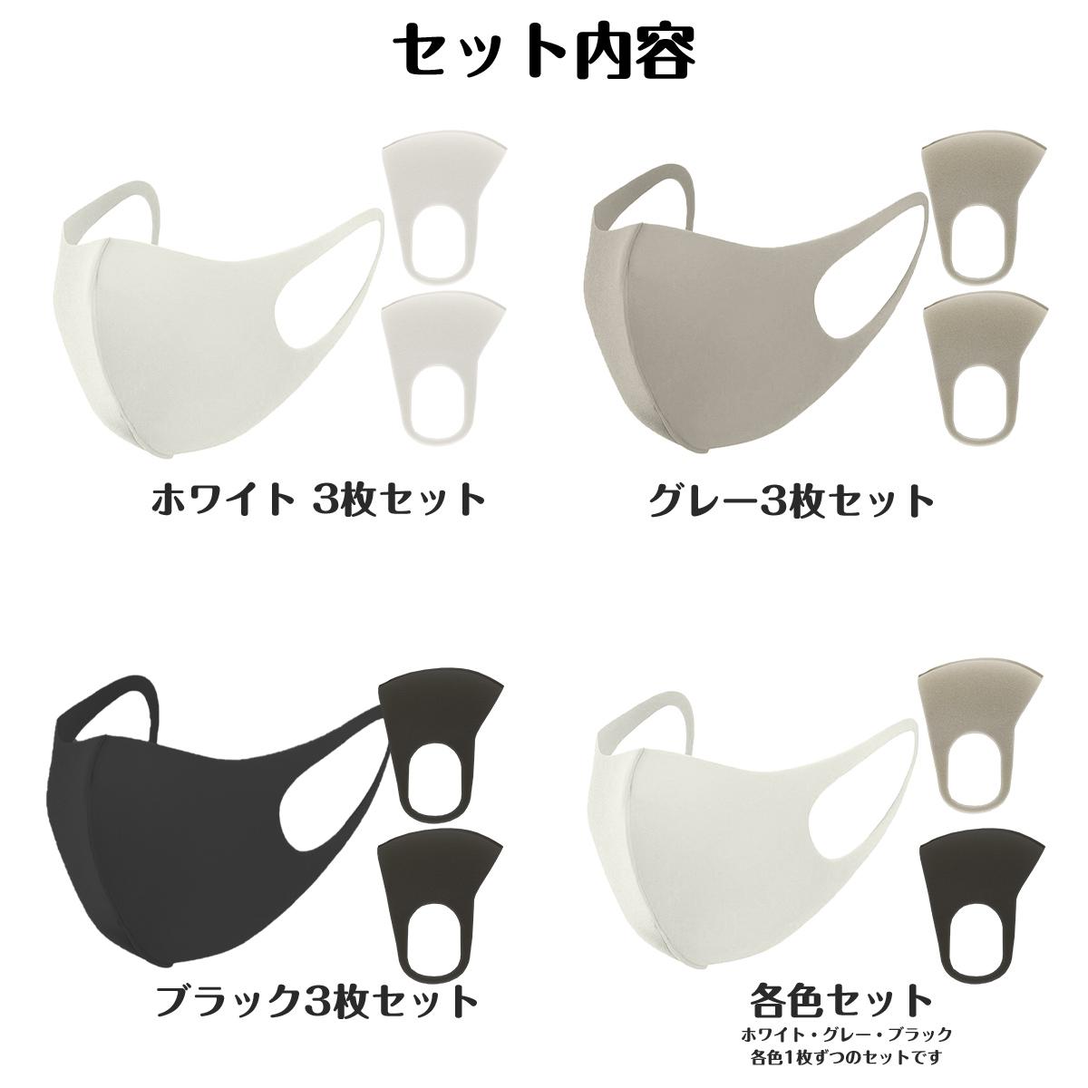 洗えるマスク 3枚セット