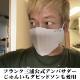 【12時まで当日出荷】フランク三浦 冷感洗えるマスク 数量限定