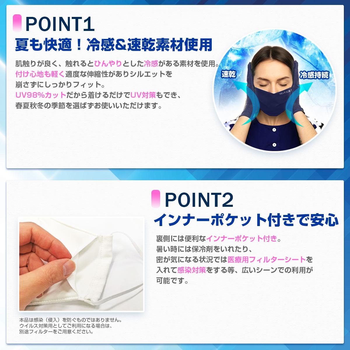 夏用 冷感洗える マスク ロゴモデル
