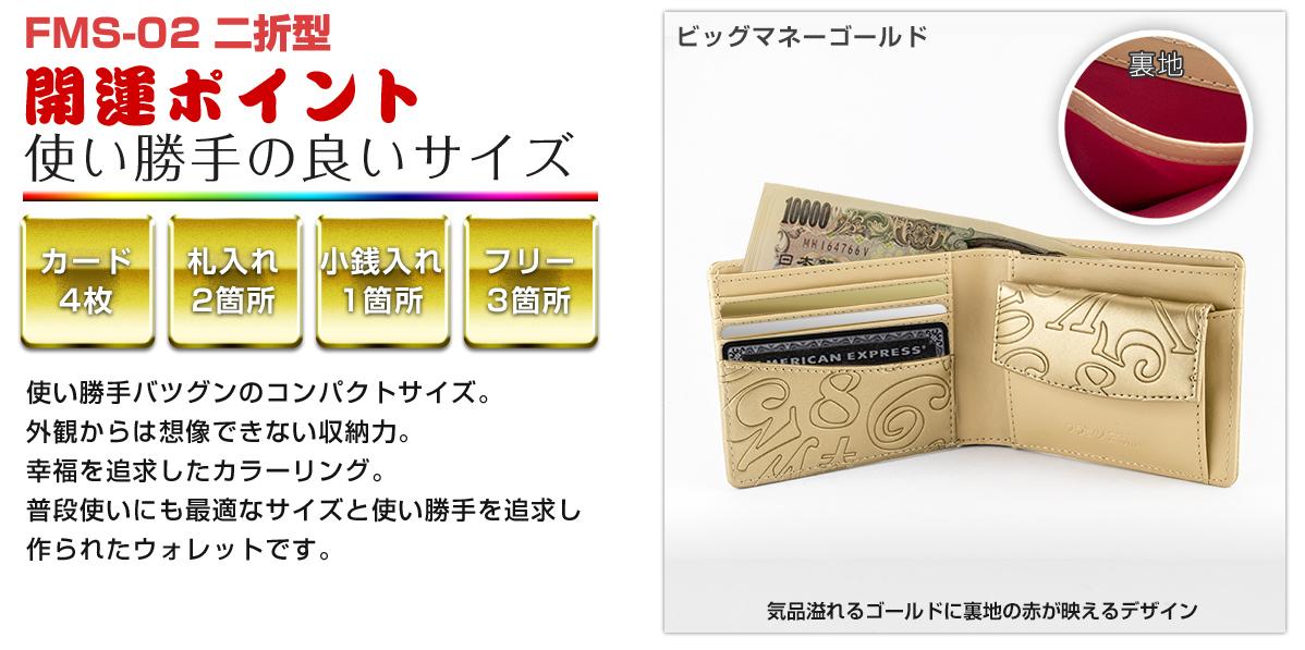 [フランク三浦] FMS02-GD 奇跡の財布 メンズ レディース