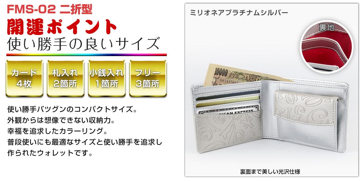 [フランク三浦] FMS02-PT 奇跡の財布 メンズ レディース
