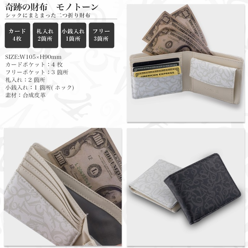 フランク三浦 奇跡の財布 モノトーン 二つ折り財布