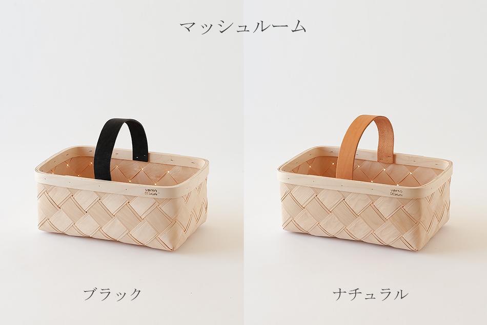 ラストゥ バスケット(ベルソデザイン/verso design)