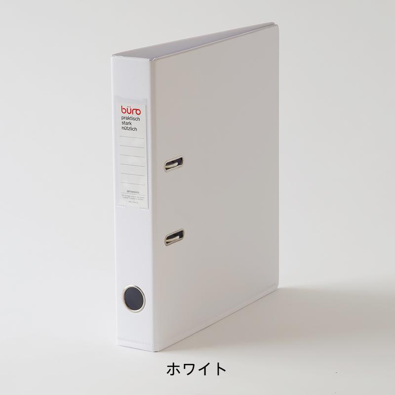 レバーアーチファイル(buro/ビュロー)