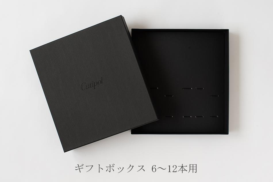 ギフトケース&ギフトボックス(クチポール/Cutipol)