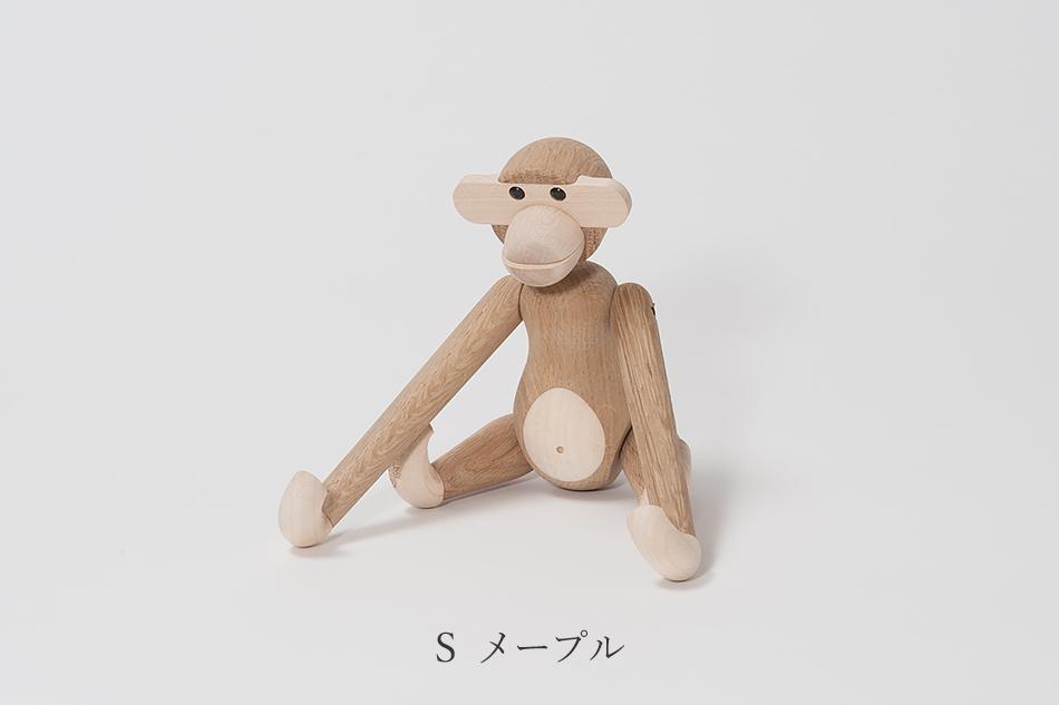 モンキー(カイ・ボイスン/KAY BOJESEN DENMARK)