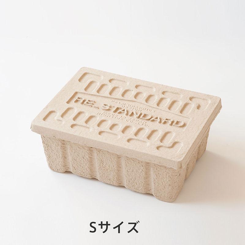 モールデッド パルプボックス(RE_STANDARD)