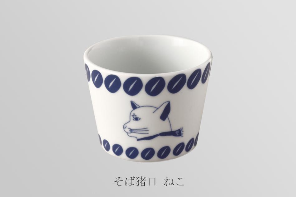 伊万里焼 小皿・そば猪口 (陶窯 寛右エ門×プシプシーナ珈琲)