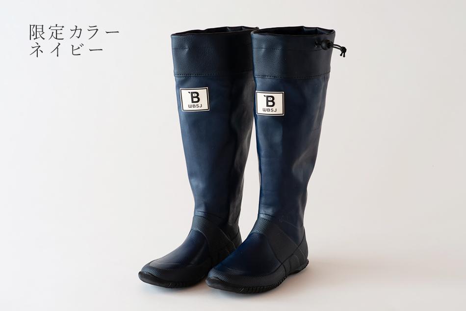 バードウォッチング長靴(日本野鳥の会)
