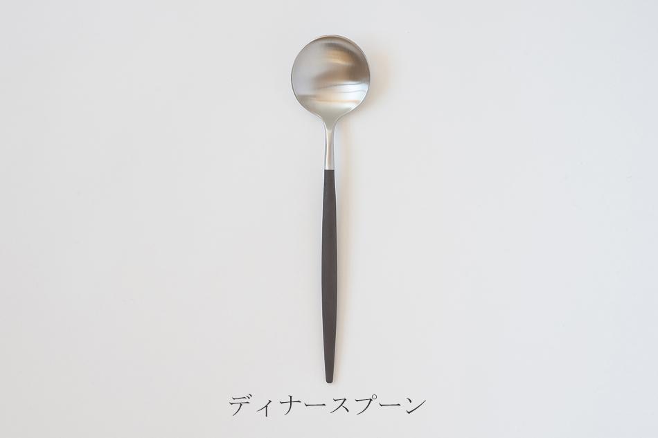 ゴア/GOA ブラック×シルバー カトラリー(クチポール/Cutipol)