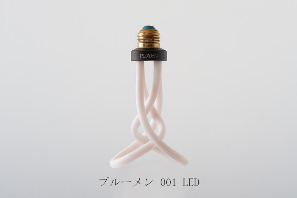 プルーメン LED(プルーメン/PLUMEN)