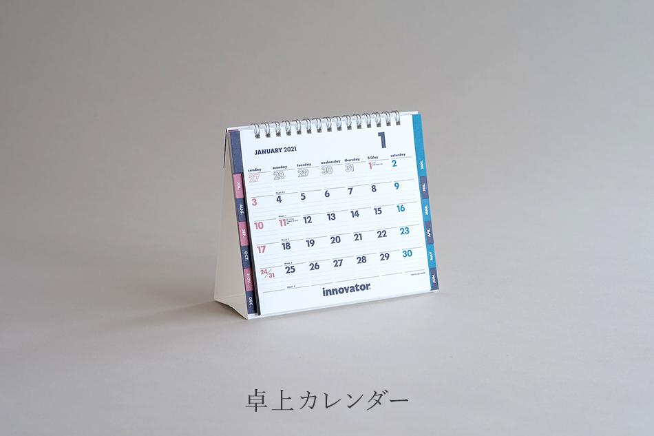カレンダー 2021(イノベーター/innovator)
