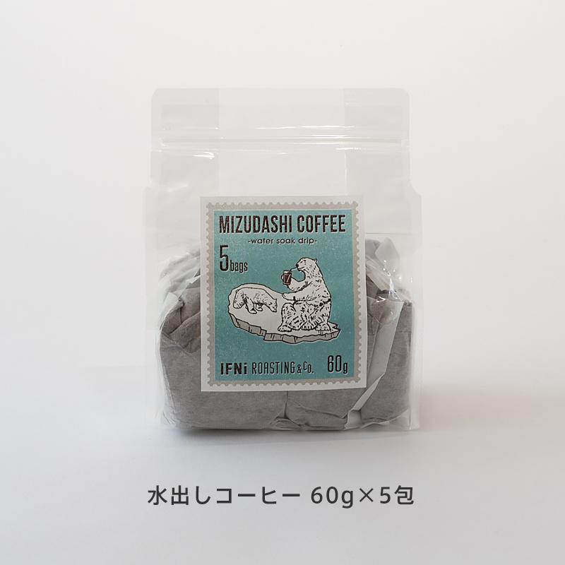 水出しコーヒー(IFNi ROASTING&CO./イフニ ロースティング&コー)