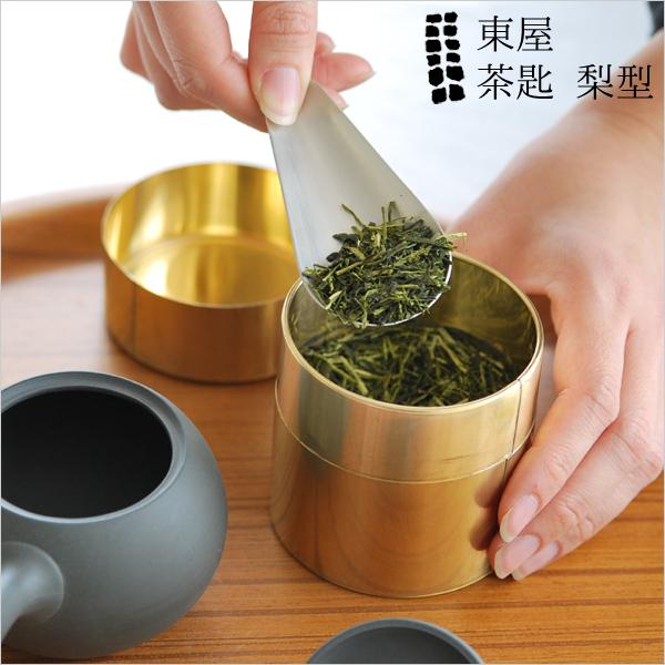 茶匙 梨型(東屋)