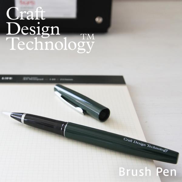 筆ペン(Craft Design Technology/クラフトデザインテクノロジー)