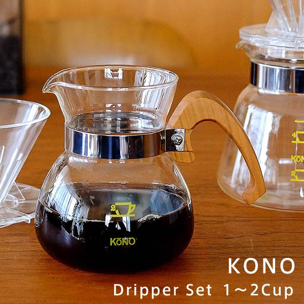 コーヒー ドリッパー セット1〜2人用 ウッド(KONO/コーノ)