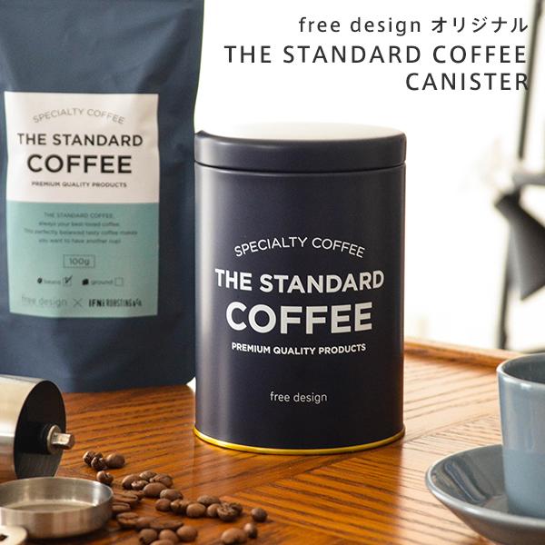 THE STANDARD COFFEE キャニスター(free design オリジナル)