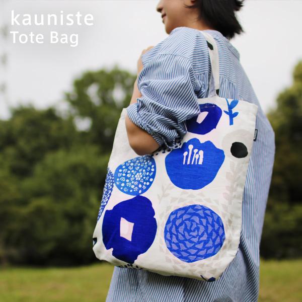【SALE 30%OFF】トートバッグ(kauniste/カウニステ)