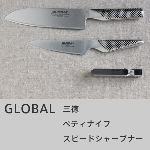 包丁(グローバル/GLOBAL)