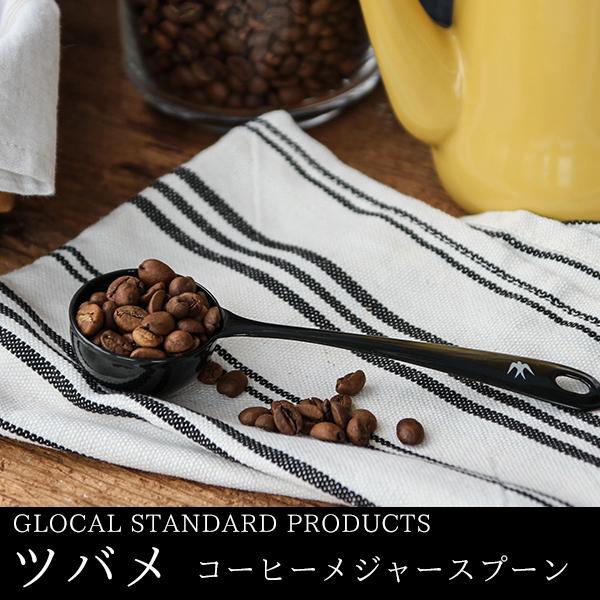 ツバメ  コーヒーメジャースプーン(GLOCAL STANDARD PRODUCTS/グローカルスタンダードプロダクツ)