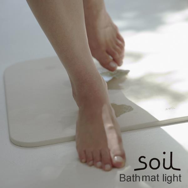 バスマット light(soil/ソイル)