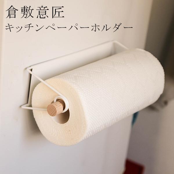 キッチンペーパーホルダー/マグネット 2連フック(倉敷意匠)