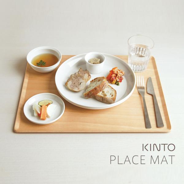 プレイスマット(KINTO/キントー)
