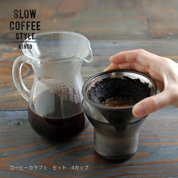 スロウ コーヒー スタイル コーヒーカラフェ セット 4カップ(KINTO/キントー)