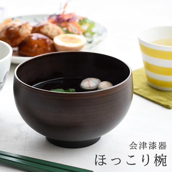 ほっこり椀(会津漆器)