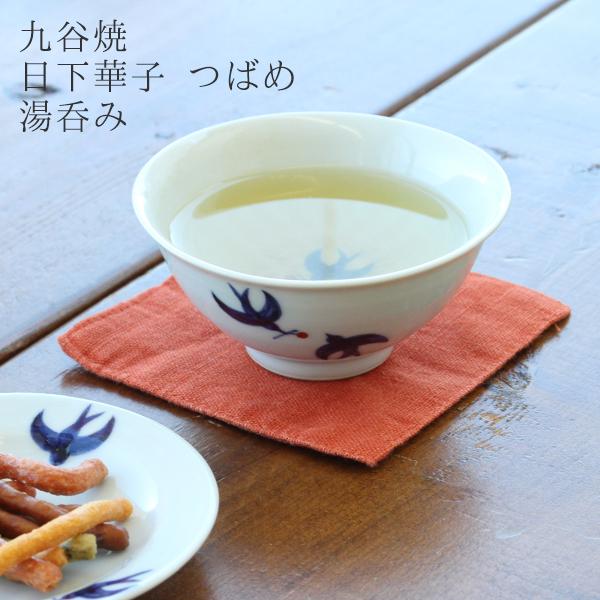 九谷焼 つばめ 湯呑み(日下華子)