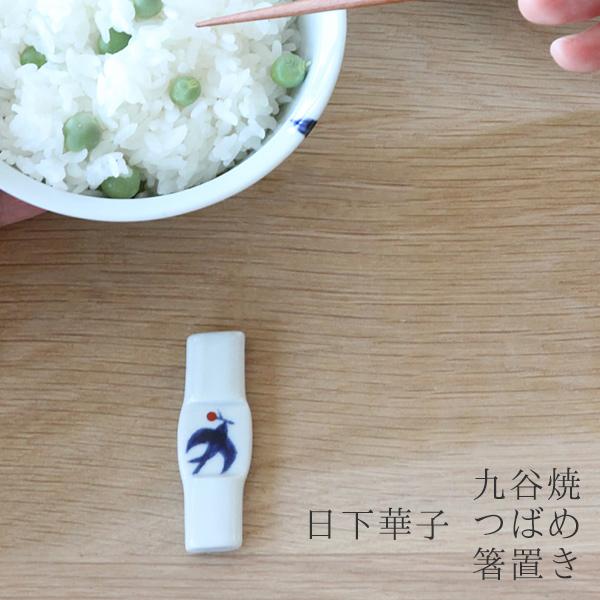 九谷焼 つばめ 箸置き(日下華子)
