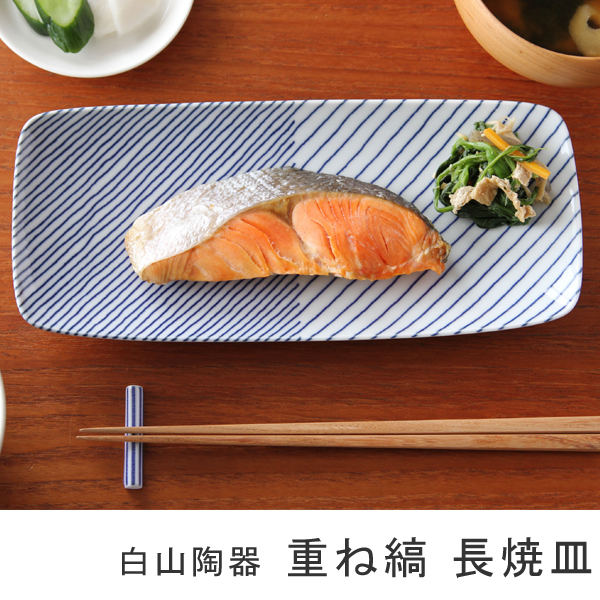 重ね縞 長焼皿(白山陶器)
