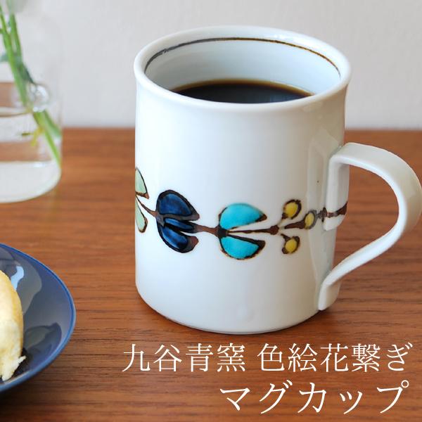 色絵花繋ぎ マグカップ(九谷青窯)