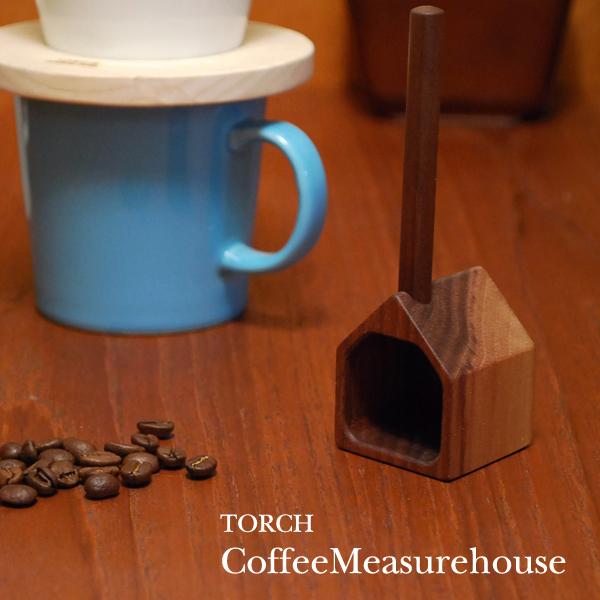 コーヒーメジャー ハウス(TORCH)